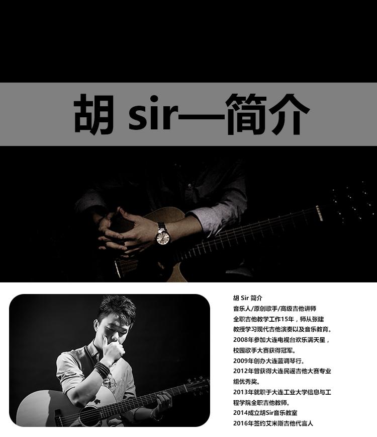 胡sir系统吉他教学视频_课程入口_胡sir视频合集_吉他达人网