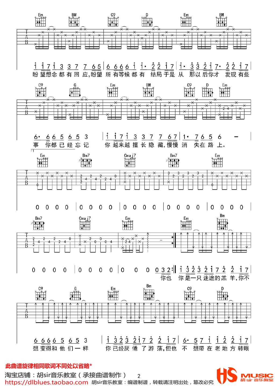 不迷途的羔羊_《迷途的羔羊》安子与九妹乐队_G调吉他弹唱_胡sir音乐教室吉他 ...