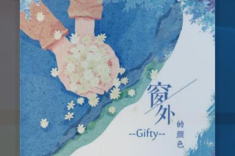 Gifty《窗外的颜色》_G调吉他谱_胡Sir音乐教室