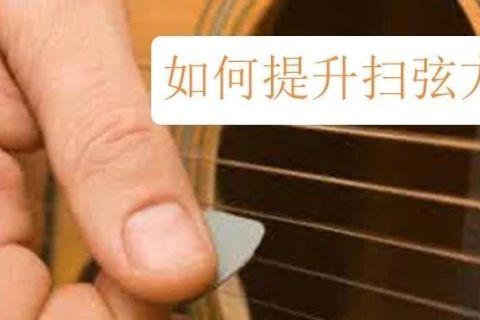 干货 || 如何练习扫弦, 调整扫弦的技巧建议