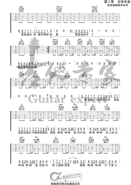 梁博《我不知道》E调吉他谱_吉他弹唱教学演示_吉他达人网