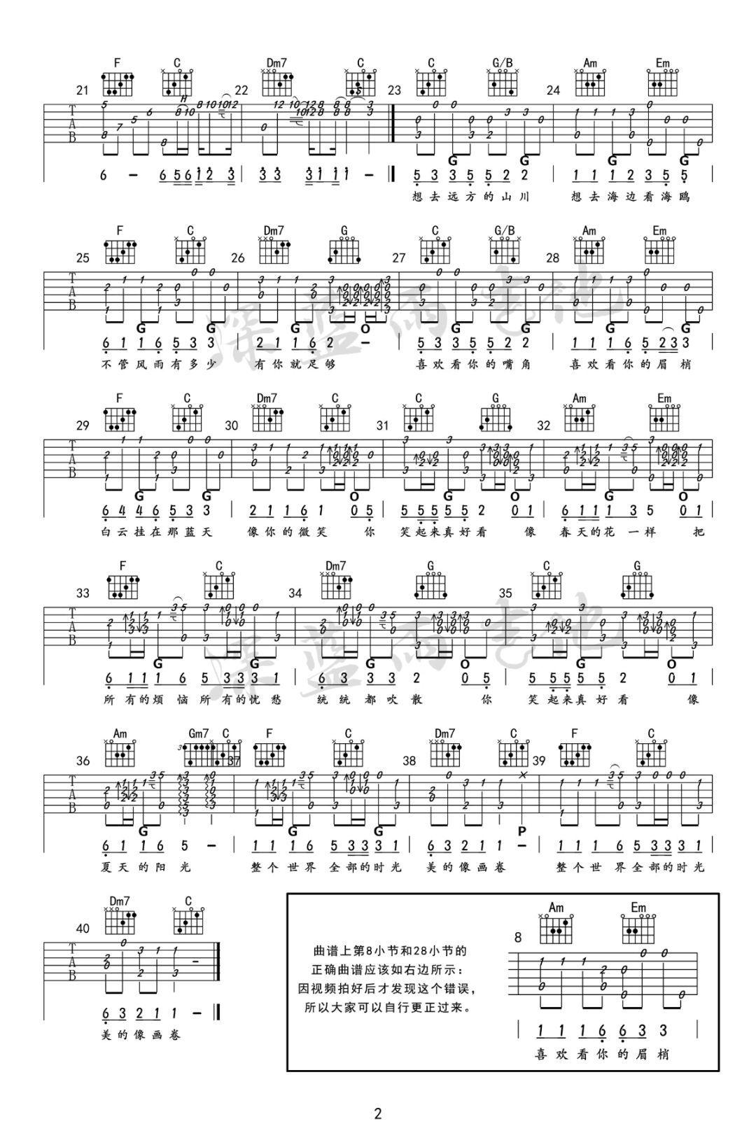 你笑起来真好看 吉他谱_吉他弹唱教学演示_吉他达人网