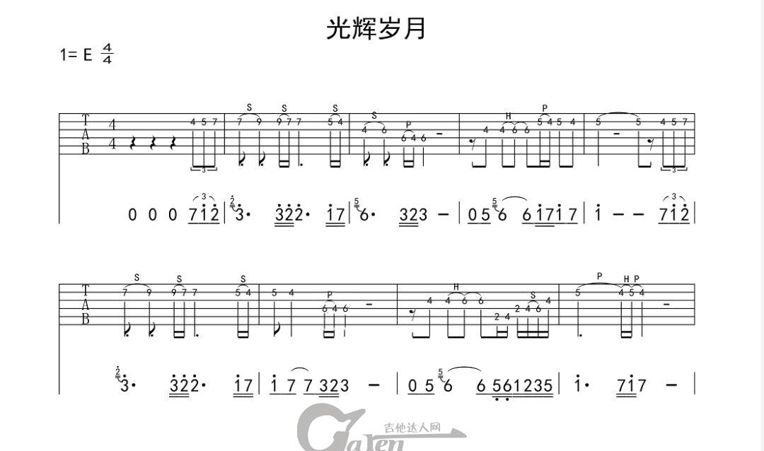 Beyond《光辉岁月》solo吉他谱_吉他教学视频_吉他达人网