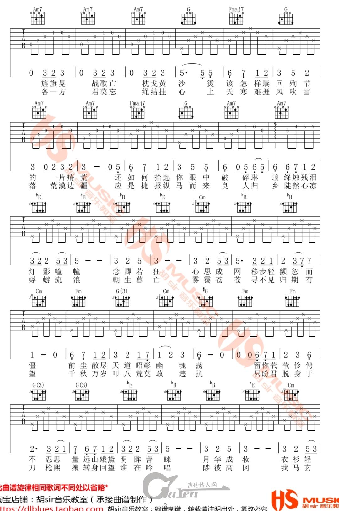双笙《月出》 C调吉他谱_吉他教学视频_吉他达人网