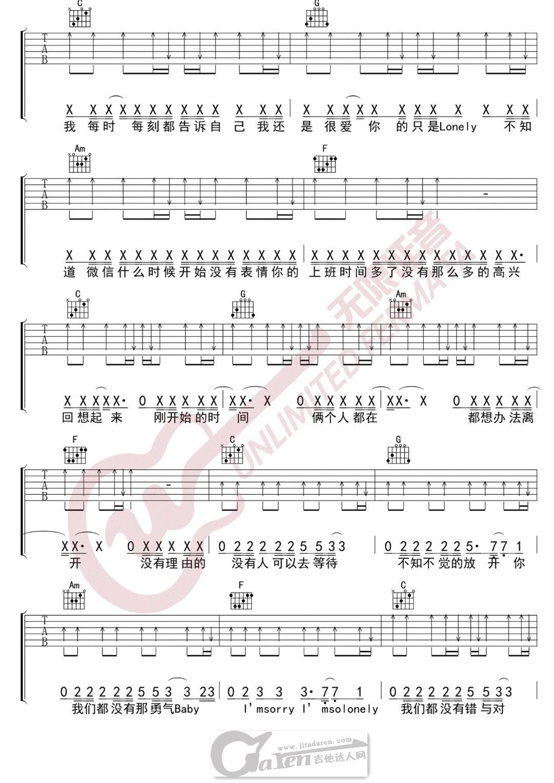 永彬&周延英《没有理由》C调吉他谱_吉他教学视频_吉他达人网