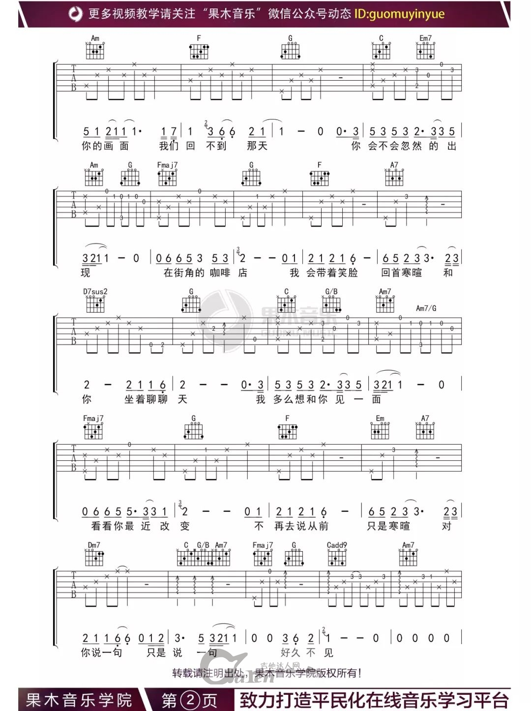 陈奕迅《好久不见》C调吉他谱_吉他教学视频_吉他达人网