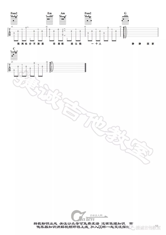 林俊杰《现在的我和她》C调吉他谱_吉他教学视频_吉他达人网
