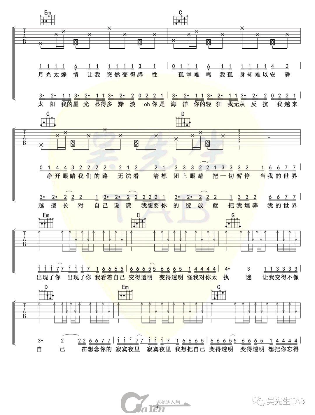 邓紫棋《透明》G调吉他谱_吉他教学视频_吉他达人网