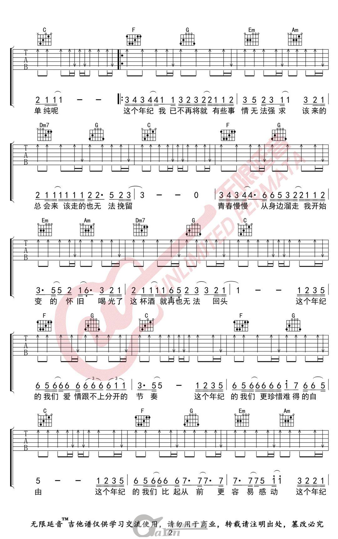 齐一《这个年纪》C调吉他谱_吉他教学视频_吉他达人网