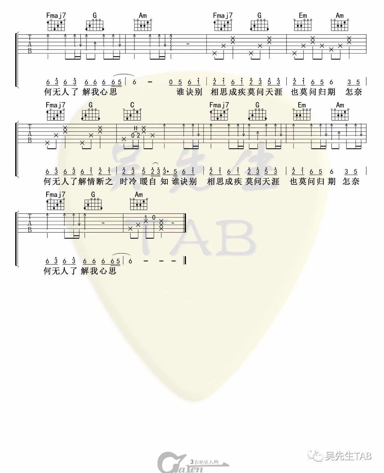 蒋雪儿《莫问归期》C调吉他谱_吉他教学视频_吉他达人网