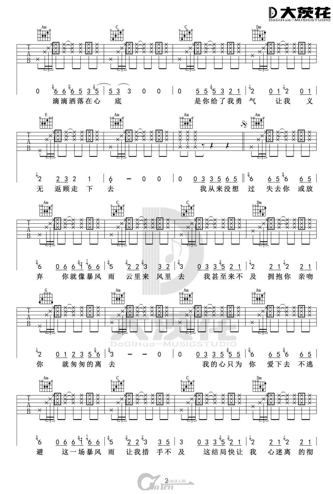 朱克《爱的暴风雨》C调吉他谱_吉他教学视频_吉他达人网
