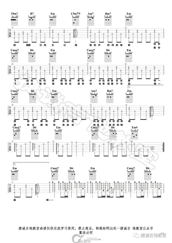 周深《大鱼》G调吉他谱_吉他教学视频_吉他达人网