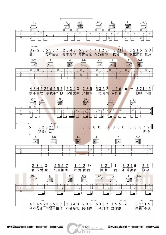 十豆彡《这就是爱吗》C调吉他谱_吉他教学视频_吉他达人网