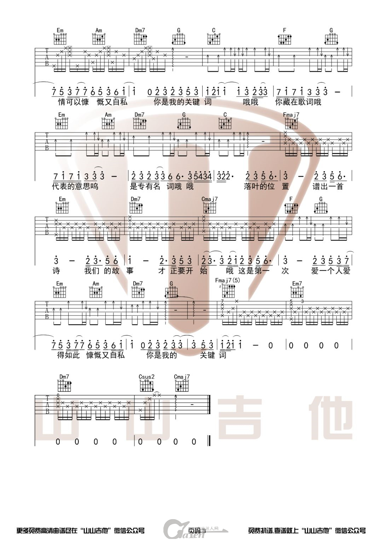 林俊杰《关键词》C调吉他谱_吉他教学视频_吉他达人网