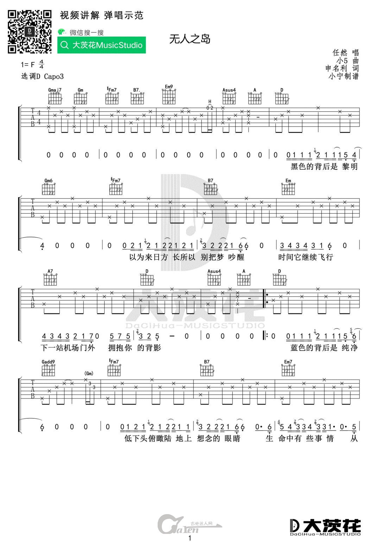 任然《无人之岛》D调吉他谱_吉他教学视频_吉他达人网