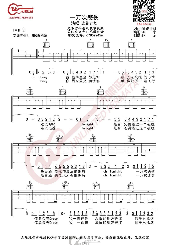 逃跑计划《一万次悲伤》G调吉他谱_吉他教学视频_吉他达人网