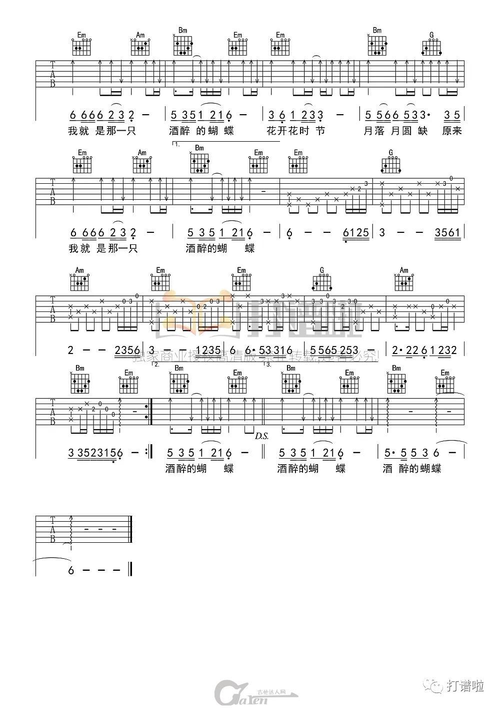 崔伟立《酒醉的蝴蝶》G调吉他谱_吉他教学视频_吉他达人网