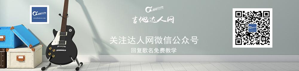 王北车《陷阱》C调吉他谱_吉他教学视频_吉他达人网