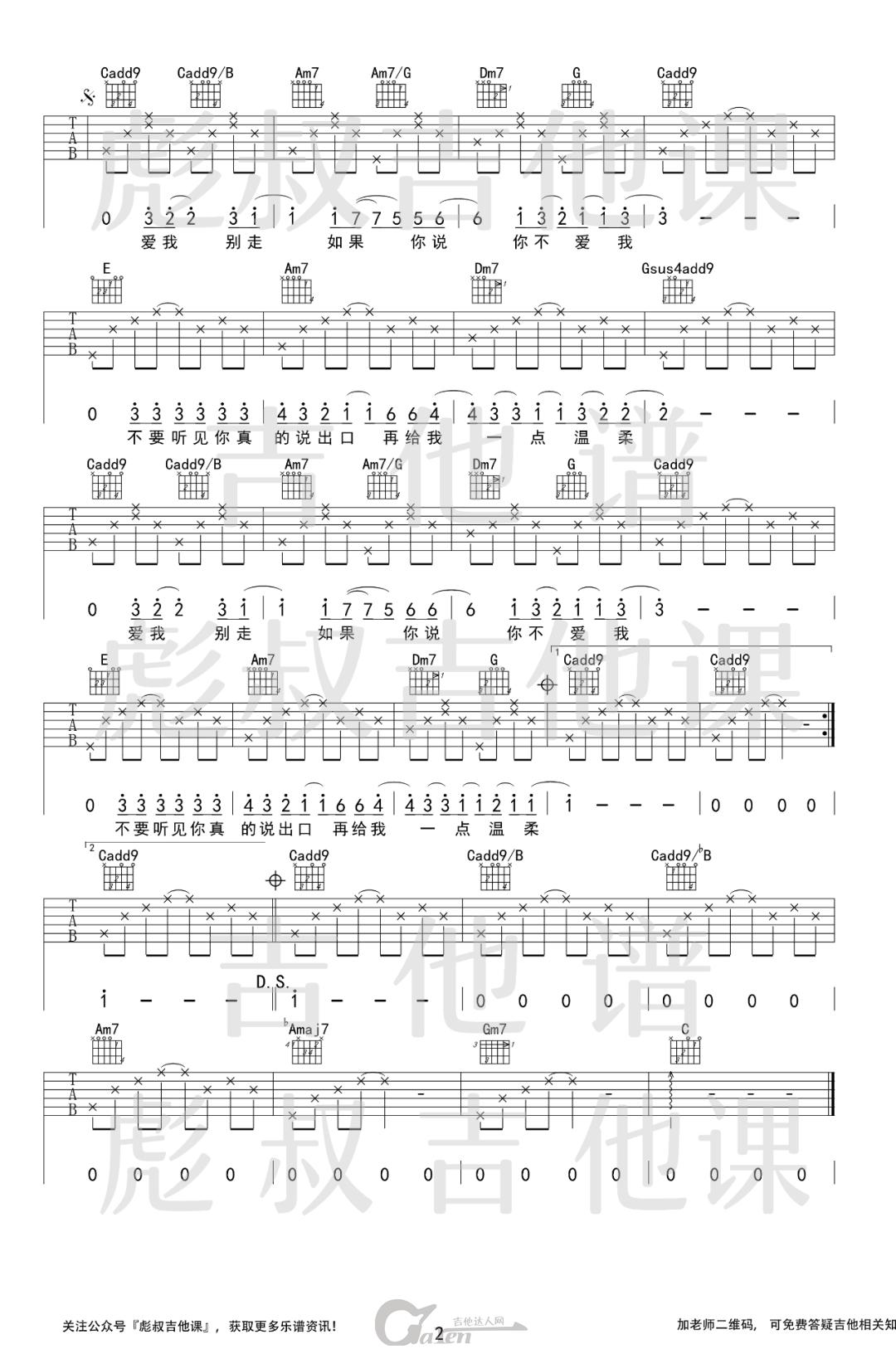 张震岳《爱我别走》C调吉他谱_吉他教学视频_吉他达人网