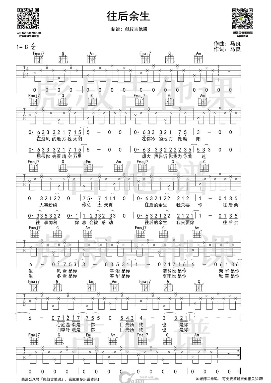 马良《往后余生》C调吉他谱_吉他教学视频_吉他达人网