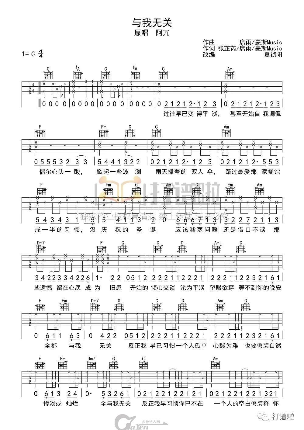 阿冗《与我无关》C调吉他谱_吉他教学视频_吉他达人网