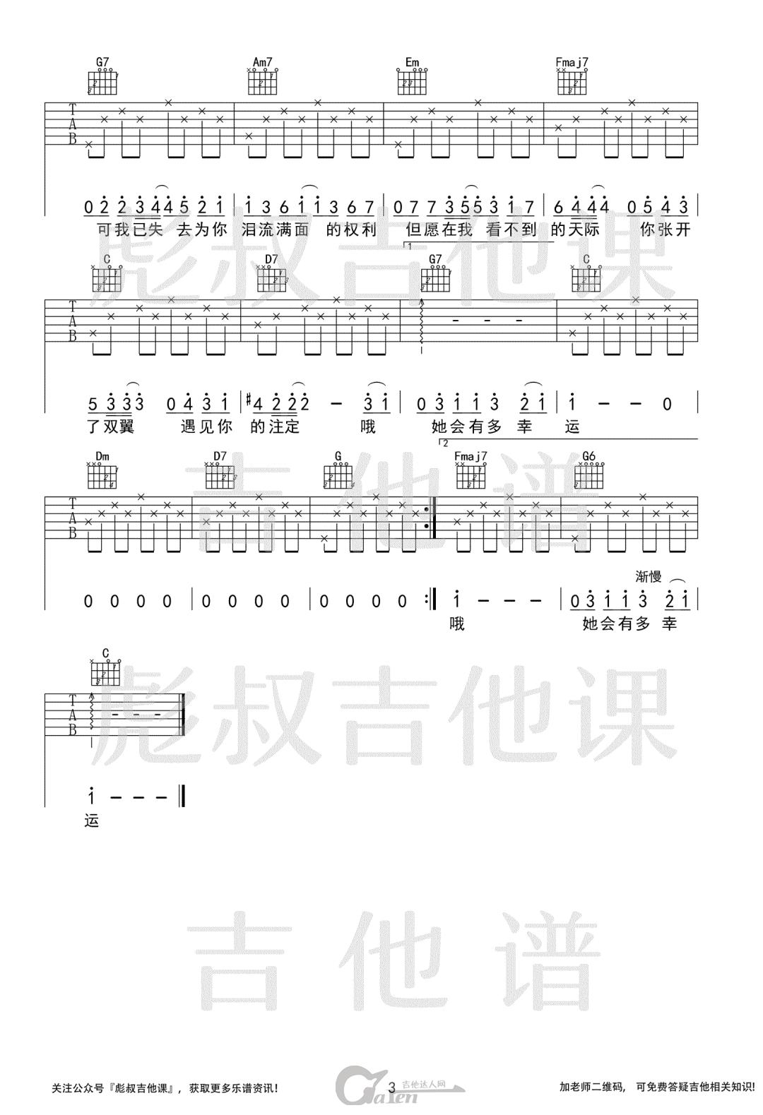 田馥甄《小幸运》C调吉他谱_吉他教学视频_吉他达人网