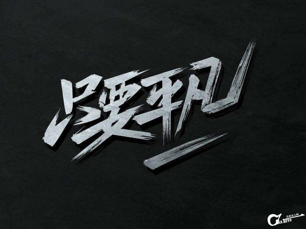 张杰/张碧晨《只要平凡》G调吉他谱_吉他教学视频_吉他达人网