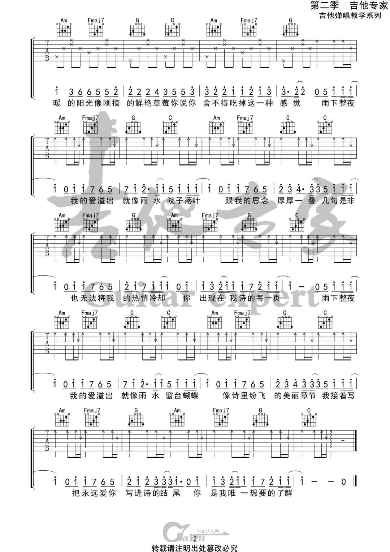 周杰伦《七里香》E调吉他谱_吉他教学视频_吉他达人网