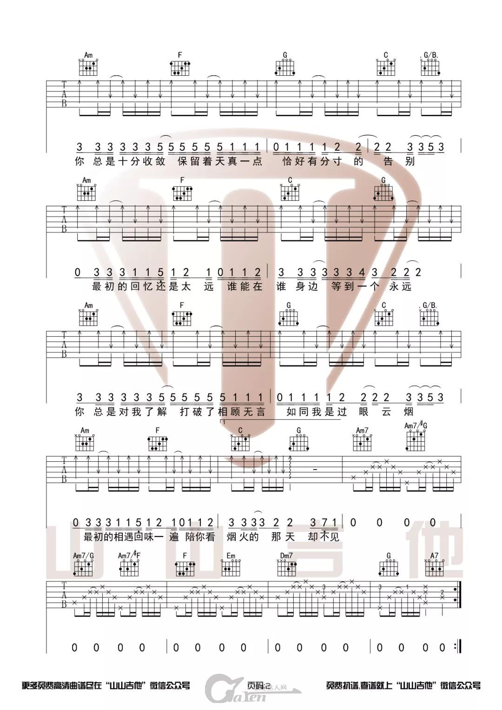 不够《收敛》C调吉他谱_吉他教学视频_吉他达人网