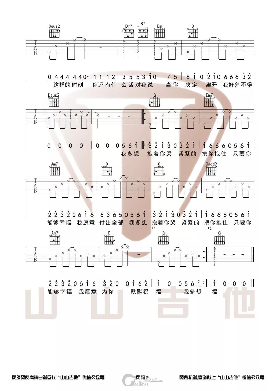 高进《多想把你抱住》G调吉他谱_吉他教学视频_吉他达人网