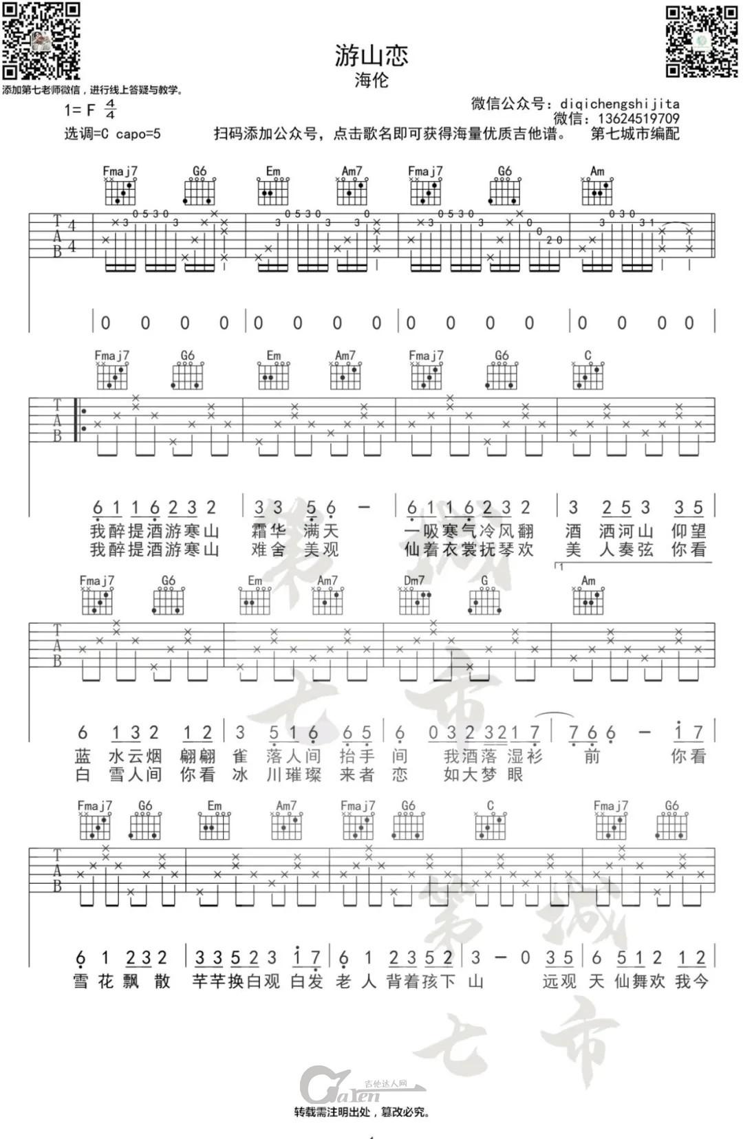 海伦《游山恋》C调吉他谱_吉他教学视频_吉他达人网