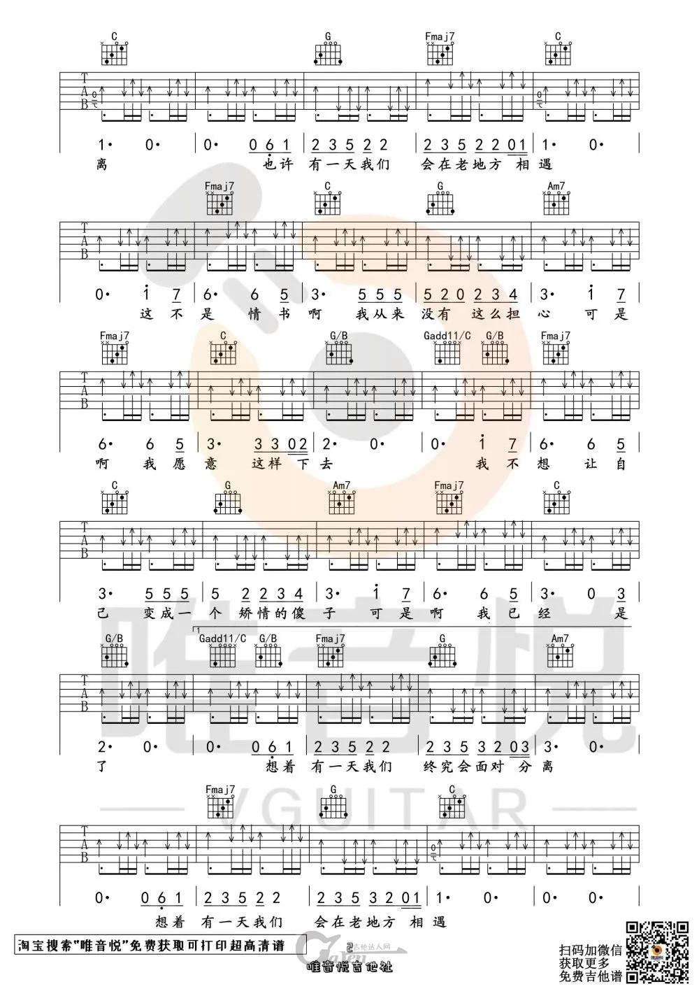 郭顶《想着你》G调吉他谱_吉他教学视频_吉他达人网