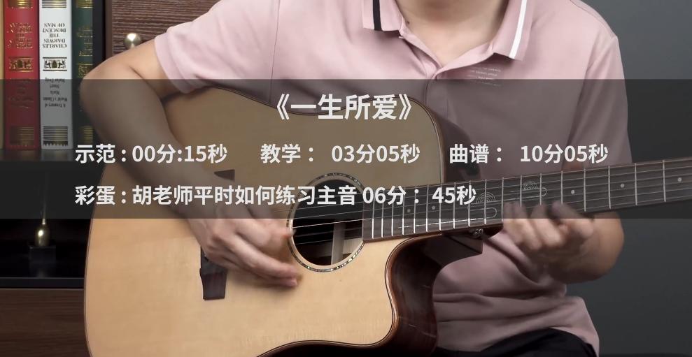 《一生所爱》主音吉他独奏曲谱by胡sir音乐版