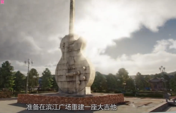 缝纫机乐队里的大吉他重建了