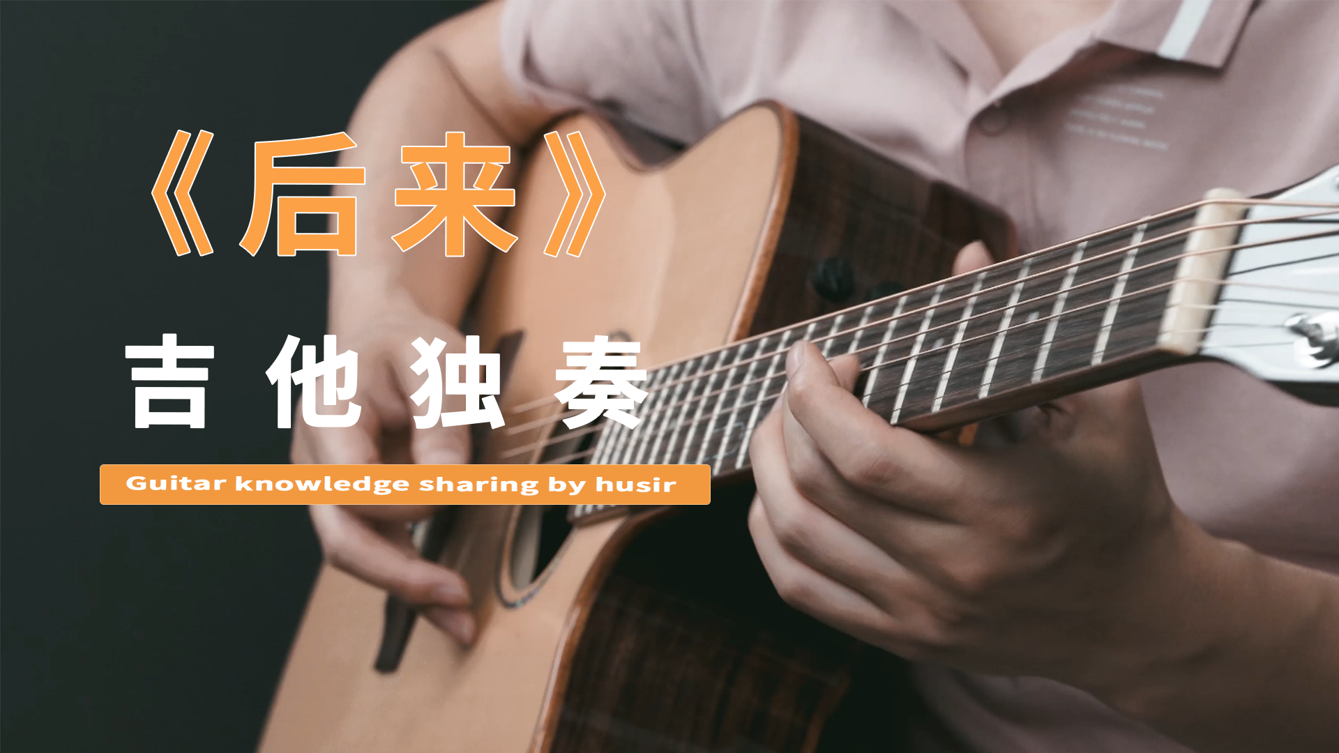 【后来】吉他主音solo独奏带间奏by胡sir音乐