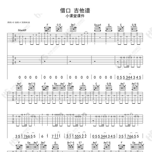 周董原版《借口》吉他主音solo教学by胡sir音乐
