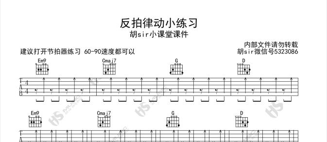 【干货】反拍律动怎么练,练完头晕别怪我哦,雷鬼元素,吉他教学by胡sir音乐