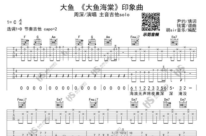 胡sir版《大鱼》双吉他合奏注音solo-大鱼海棠-吉他教学by胡sir音乐