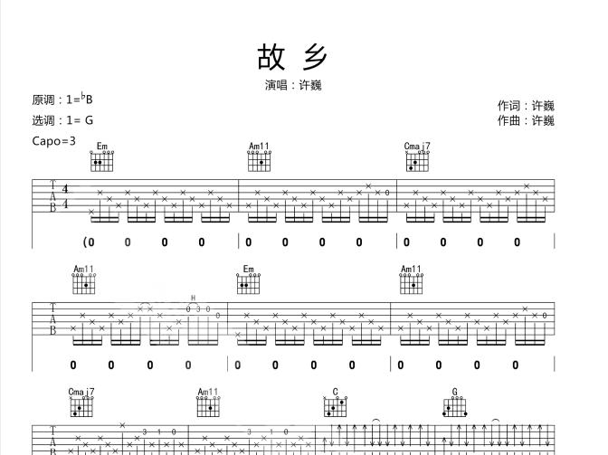 胡sir吉他演奏版-许巍《故乡》原版前讲解-非常好的吉他拨片基本功练习-吉他教学by胡sir音乐