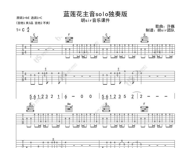 《蓝莲花》主音吉他solo -带谱例-伴奏-示范-教学一体 -吉他教学by胡sir音乐