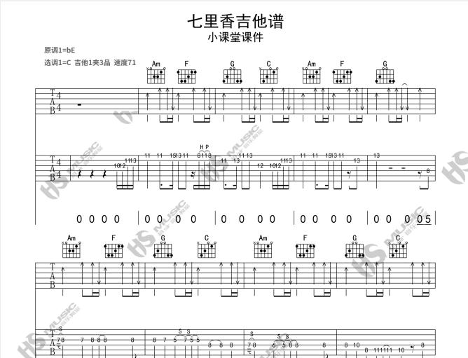 周杰伦经典《七里香》吉他主音独奏solo-带伴奏谱例示范教学一体-吉他教学by胡sir音乐