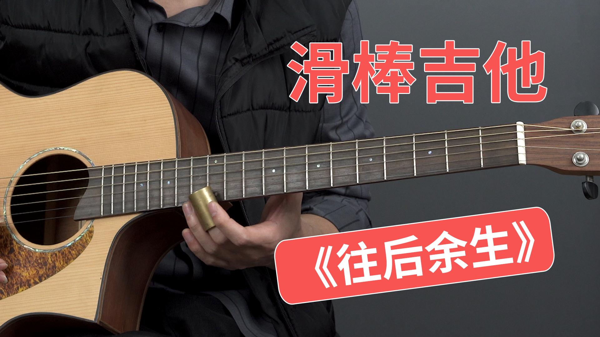 【主音】吉他不一样的《往后余生》 -滑棒solo电吉他-吉他教学by胡sir音乐