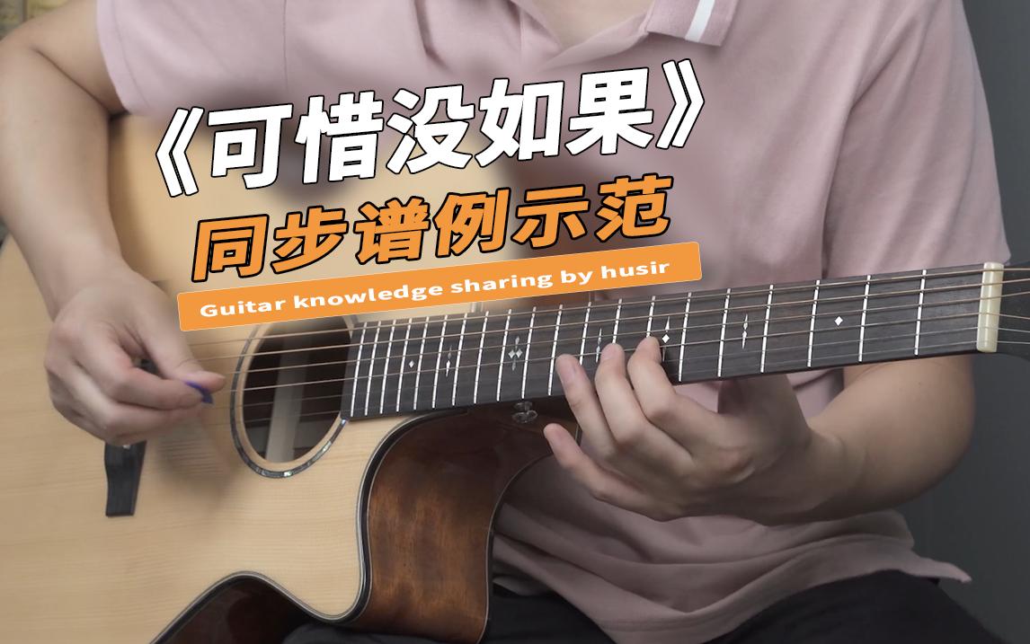 吉他《可惜没如果》这个版本你肯定可以弹-主音solo-伴奏 -吉他教学by胡sir音乐